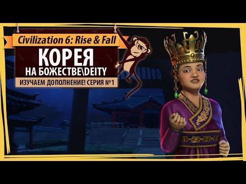 Civilization 6: Rise & Fall на божестве за Корею. Серия №1