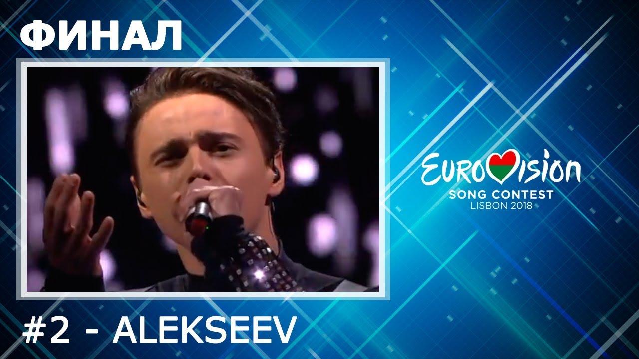 Alekseev - Forever (Valgevene 2018)