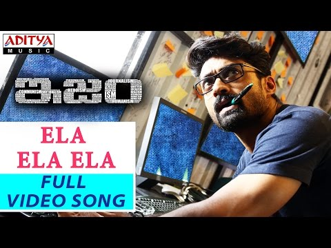 Ela Ela Ela Full Video Song || ISM Full Video Songs || Kalyan Ram, Aditi Arya || Anup Rubens