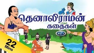 Video Tenali Raman stories in Tamil Vol 1 MP3, 3GP, MP4, WEBM, AVI, FLV Oktober 2018