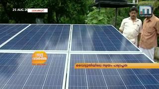 Video Perinjanam panchayat to become self-reliant in power   Mathrubhumi News MP3, 3GP, MP4, WEBM, AVI, FLV April 2018