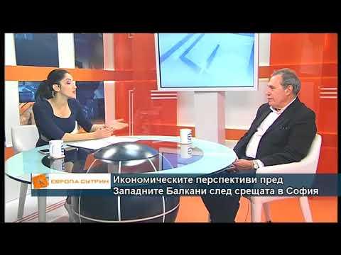 Икономическите перспективи пред Западните Балкани след срещата в София