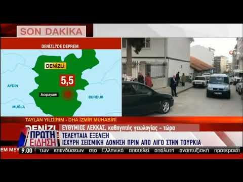 Ισχυρός σεισμός σε δυτική επαρχία της Τουρκίας | 20/03/19 | ΕΡΤ
