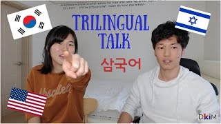 Trilingual Talk in Hebrew, Korean and English. 히브리어, 한국어, 영어 삼개국어 영상^^ עברית, קוריאנית ואנגלית.