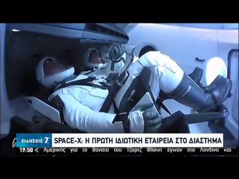 Συνεχίζεται το ιστορικό ταξίδι στο διάστημα της NASA-SpaceX | 31/05/2020 | ΕΡΤ
