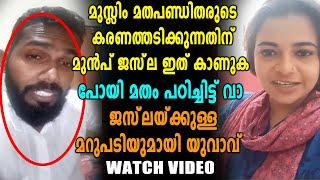 Video ജസ്ലക്ക് മറുപടിയുമായി യുവാവിന്റെ വീഡിയോ | Oneindia Malayalam MP3, 3GP, MP4, WEBM, AVI, FLV Agustus 2018