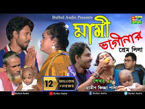 Shekhor - মামি ভাগিনার প্রেম লিলা গ্রামিন কিচ্ছা - Mami Baginar Prem Lila | New Kissa Pala 2018