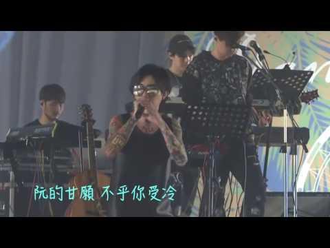 謝和弦 R-chord – 甘願 Willingly MV