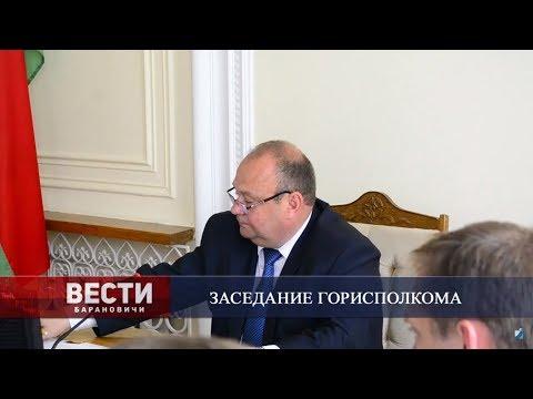 Вести Барановичи 28 июня 2019.