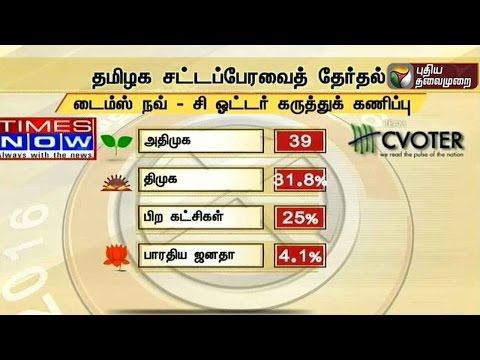 ADMK-likely-for-government-according-to-a-pre-poll-survey-conducted-by-Times-Now-India-TV-CVoter