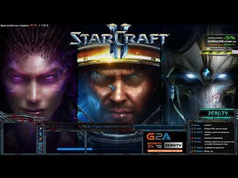 ★ Открытый УРОК в реальном времени по StarCraft 2 с ZERGTV ★