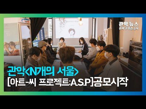 [관악 주간뉴스 7월 2주차] 관악 N개의 서울 [아트-씨 프로젝트 :A.S.P]공모시작 이미지