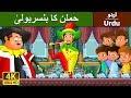 حملن کا بنسریولیٰ   Pied Piper Of Hamelin In Urdu   Urdu Story   Stories In Urdu   Urdu Fairy Tales