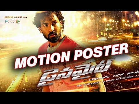 Dynamite Telugu Movie | First Look | Motion Poster | Manchu Vishnu's Dynamite Movie Official Trailer