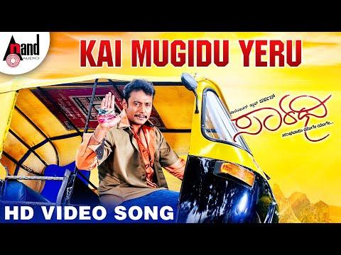 Saarathee | Kai Mugidu Yeru | Darshan | Deepa Sannidhi | V.Harikrishna | Kannada Video Song