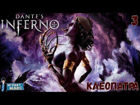 Dante's Inferno (PS3) - ПОХОТЛИВАЯ КЛЕОПАТРА #3