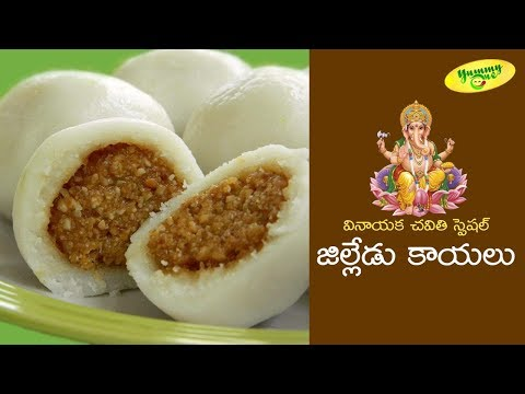 Jilledu Kayalu Recipe in Telugu | Vinayaka Chaviti Special Sweet Recipe | TeluguOne Food