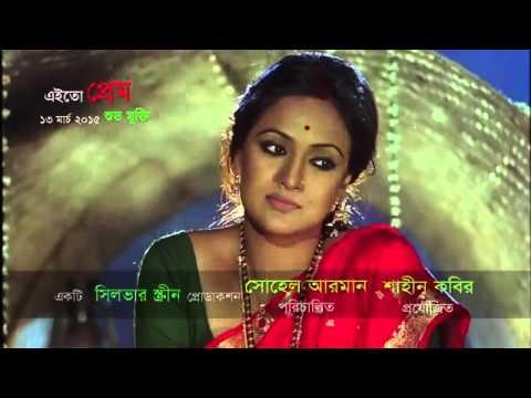 Video Bangla Video Song Tomai Ami Jochona Debo Eito Prem Movie ft  Shakib Khan, Bindu download in MP3, 3GP, MP4, WEBM, AVI, FLV January 2017