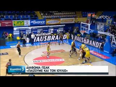 Basket League: Απόφαση διακοπής από ΕΣΑΚΕ, διαφωνεί ο ΠΣΑΚ | 24/03/2020 | ΕΡΤ