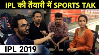 Live: Watch & Feel the EXCITEMENT for the most Awaited IPL on Sports Tak | IPL 2019