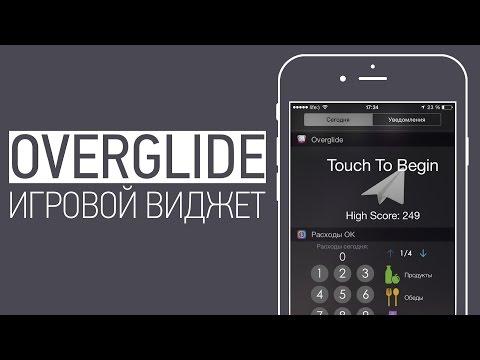 Первый игровой виджет Overglide • iPhones.ru