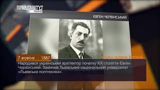 Україна щодня. Історія – 7 жовтня