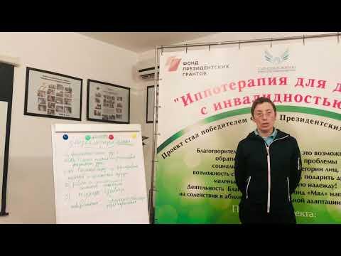 Интервью с Вице-президент адаптивной верховой езды - Слепченко Юлией Алексеевной