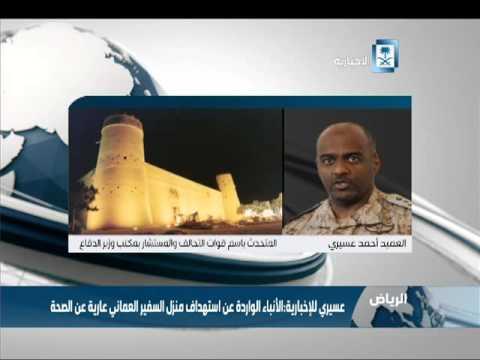#فيديو :: #العسيري .. قريبا سيحسم الموقف في #اليمن