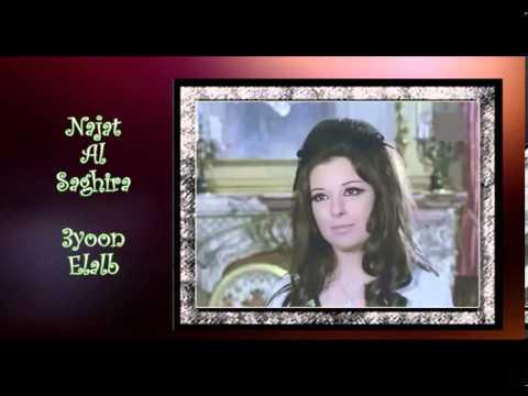 Najat Al Saghira - 3yoon elalb - نجاة الصغيرة - عيون القلب (видео)