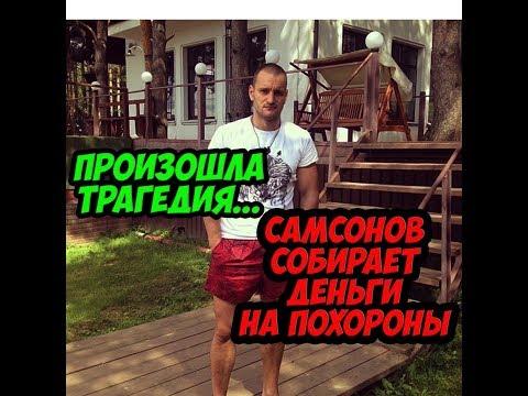 Дом 2 Новости 12 Марта 2018 (12.03.2018) Раньше Эфира - DomaVideo.Ru