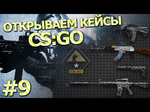 Открываем кейсы в CS:GO #9 - ПРОДАЛ ДИВАН