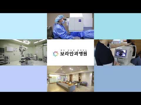 J타입_보라안과병원