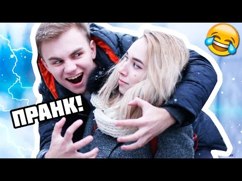 ПРАНК над ДЕВУШКОЙ !!! #ЭТОБЫЛПРАНК