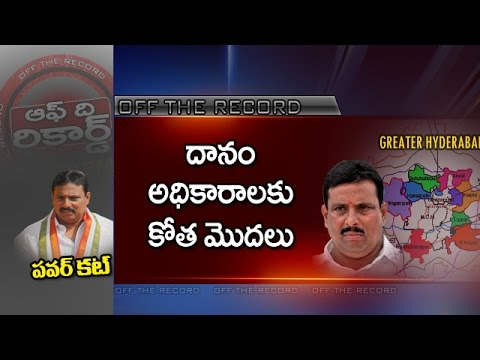 Danam Nagender Reddy Unhappy With High Command | Off The Record