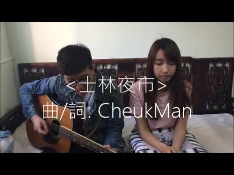 香港人為呆灣創作的一首歌~(士林夜市 )