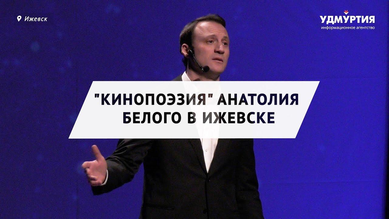 """Анатолий Белый представил в Ижевске проект """"Кинопоэзия"""""""