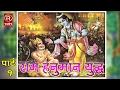Ram Hanuman Yudh  Part 1 || Ramayan kissa || Ram Vanwas || राम वनवास || Sangita || राम हनुमान युद्ध
