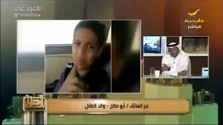 #فيديو والد الطفل المعنف انتم تظلموني ورد المذيع عليه
