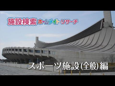施設検索ホームメイト・リサーチ スポーツ施設(全般)編