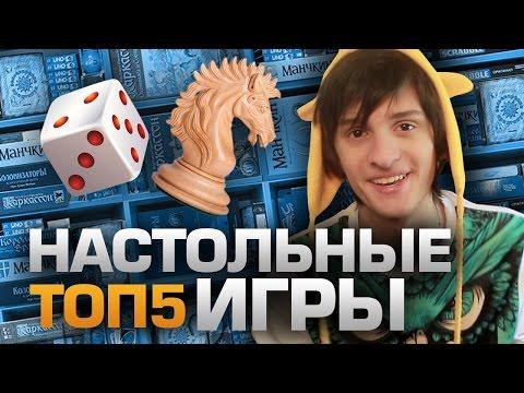 ТОП5 НАСТОЛЬНЫХ ИГР (видео)