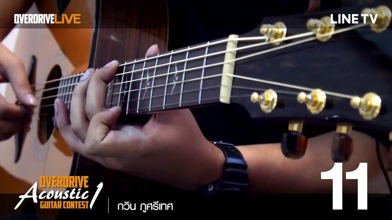Overdrive Acoustic Guitar Contest – หมายเลข 11