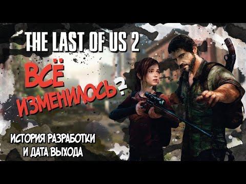 THE LAST OF US 2 | ВСЕ ИЗМЕНИЛОСЬ? (История разработки и дата выхода)