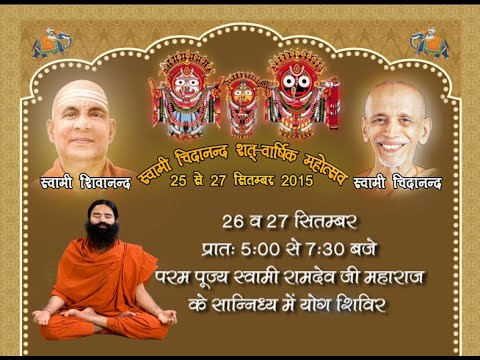 Join, Yog Shivir with Swami Ramdev at Puri, Odisha