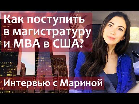 210. Обучение за рубежом. Как получить образование в США. Интервью с Marina Mogilko (Марина Могилко) (видео)