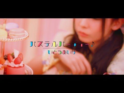 『パステルパーティー♪』 フルPV ( #いとうあいか )
