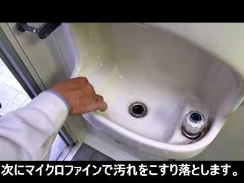 陶器の汚れ取り編