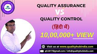 'Quality Assurance' Vs
