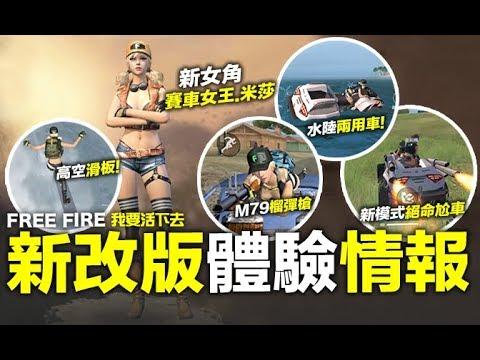 FreeFire (我要活下去) 新改版體驗情報分享 新角 米莎 M79榴彈發射器 全新模式 絕命尬車 手遊吃雞【我不喝拿鐵 遊戲實況】