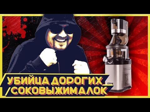 ТАКОГО ПЛОХОГО СОКА ОТ ВОRК НЕ ОЖИДАЛИ сравнение соковыжималок - DomaVideo.Ru