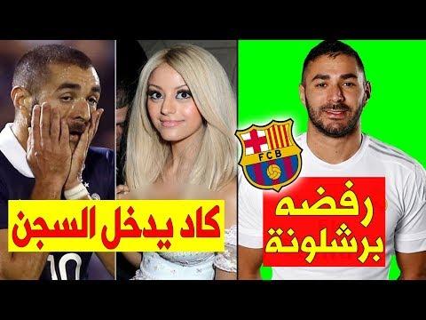 العرب اليوم - شاهد: حقائق لا تعرفها عن النجم كريم بنزيما